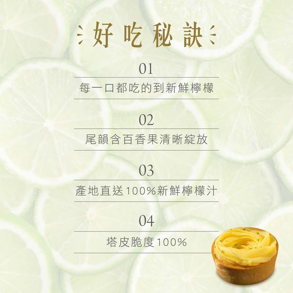 法布甜-法式檸檬塔