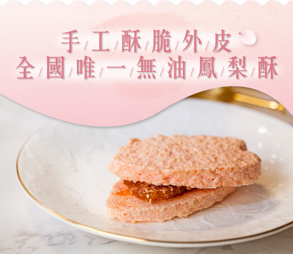 法布甜櫻花款梅子鳳梨酥