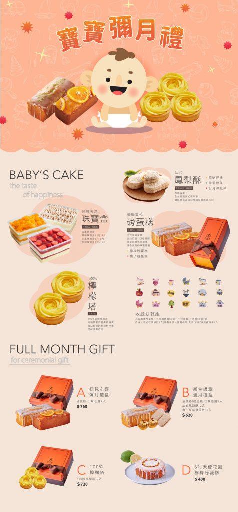 法布甜彌月禮盒 -橘子磅蛋糕、檸檬磅蛋糕、草莓珠寶盒、檸檬塔