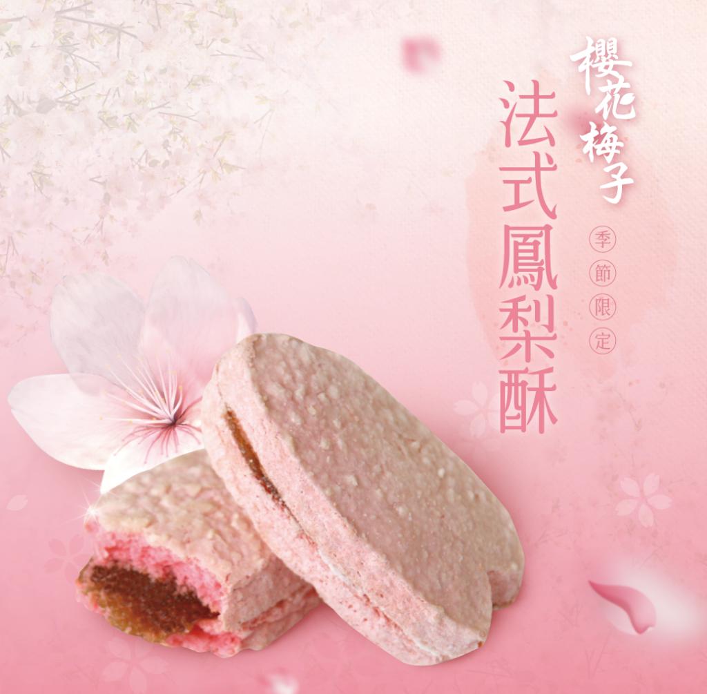 健康伴手禮-櫻花款梅子鳳梨酥